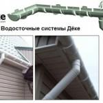 vodostok-docke(1)